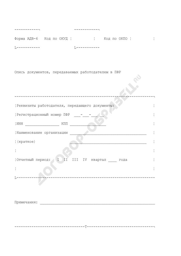 Опись документов, передаваемых работодателем в Пенсионный фонд Российской Федерации. Форма N АДВ-6. Страница 1