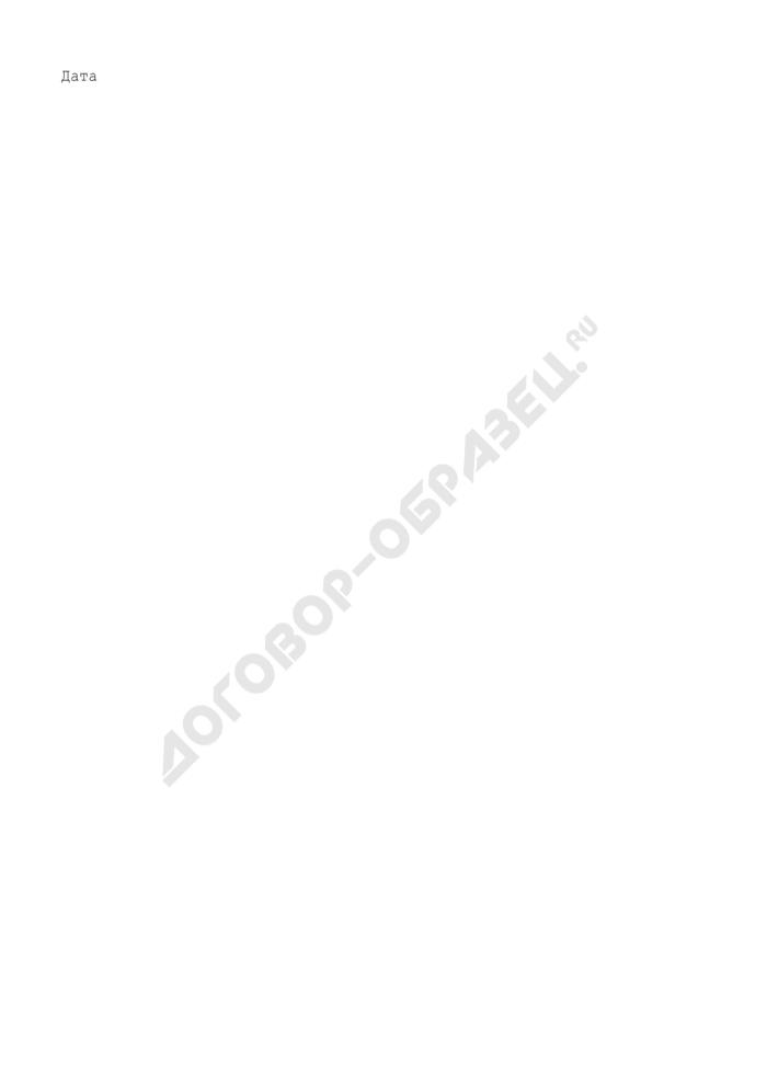 Внутренняя опись документов дела по делопроизводству в Главном управлении Госадмтехнадзора Московской области. Страница 2