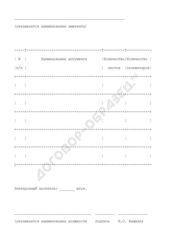 Опись документов, представляемых в регистрирующий орган государственной регистрации выпуска (выпусков), дополнительного выпуска (дополнительных выпусков) ценных бумаг (регистрации изменений и/или дополнений в решение о выпуске (дополнительном выпуске) ценных бумаг/проспект ценных бумаг, присвоения выпуску ценных бумаг идентификационного номера, государственной регистрации отчета (отчетов) об итогах выпуска (дополнительного выпуска) ценных бумаг, регистрации проспекта ценных бумаг) (образец). Страница 2