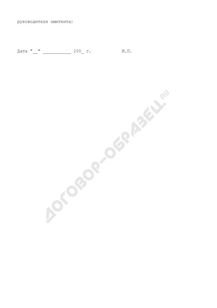 Опись документов, представляемых в регистрирующий орган государственной регистрации выпуска (выпусков), дополнительного выпуска (дополнительных выпусков) ценных бумаг (регистрации изменений и/или дополнений в решение о выпуске (дополнительном выпуске) ценных бумаг/проспект ценных бумаг, присвоения выпуску ценных бумаг идентификационного номера, государственной регистрации отчета (отчетов) об итогах выпуска (дополнительного выпуска) ценных бумаг, регистрации проспекта ценных бумаг) (образец). Страница 3