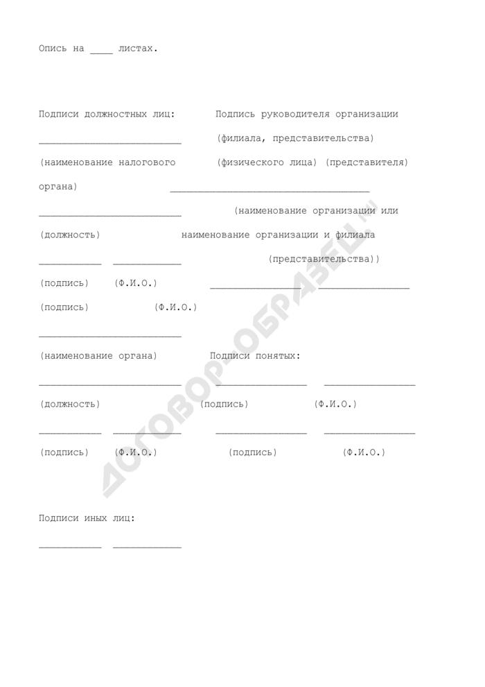 Опись документов и предметов, изъятых у организации при проведении выездной налоговой проверки. Страница 2