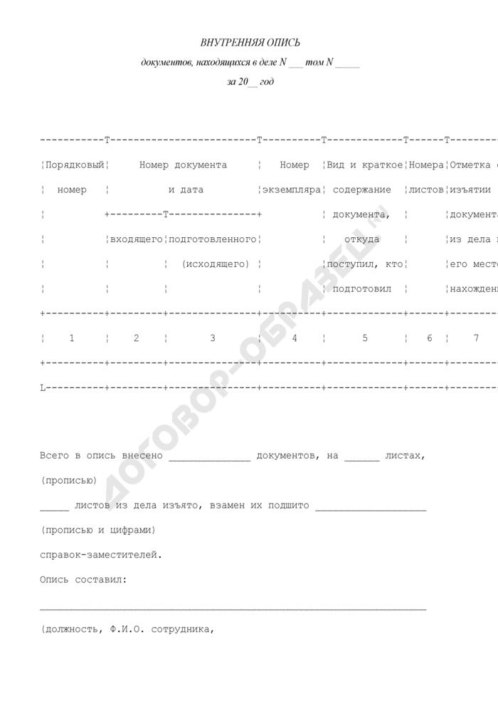 Внутренняя опись документов, находящихся в деле МВД России. Страница 1