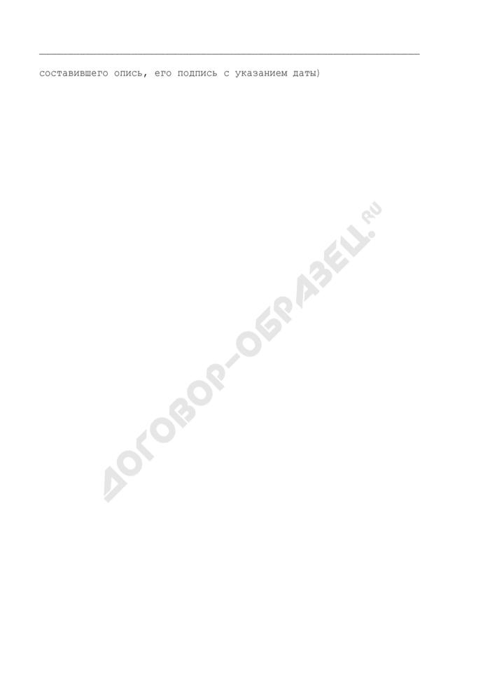 Внутренняя опись документов, находящихся в деле МВД России. Страница 2