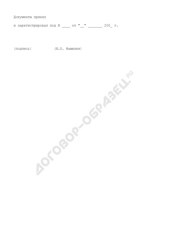 Опись документов, представленных в Федеральное космическое агентство соискателем лицензии на осуществление космической деятельности. Страница 3
