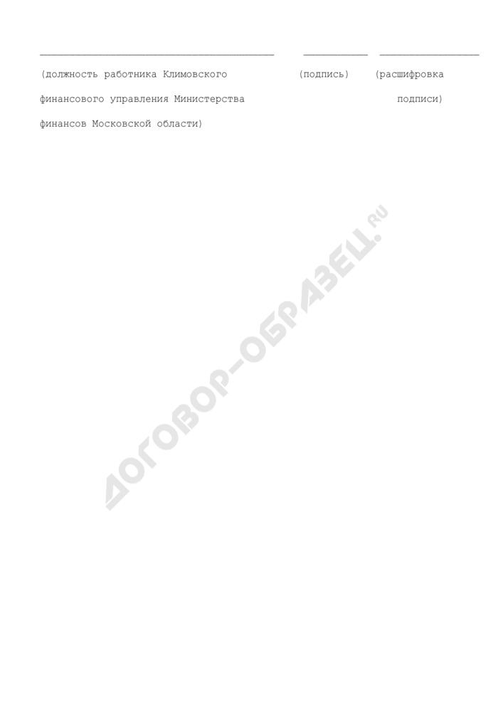 Опись документов, представленных в Климовское финансовое управление Министерства финансов Московской области для подтверждения денежных обязательств, подлежащих исполнению за счет средств местного бюджета. Страница 3
