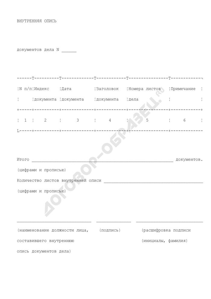 Внутренняя опись документов дела в исполнительных органах государственной власти Московской области, государственных органах Московской области. Страница 1