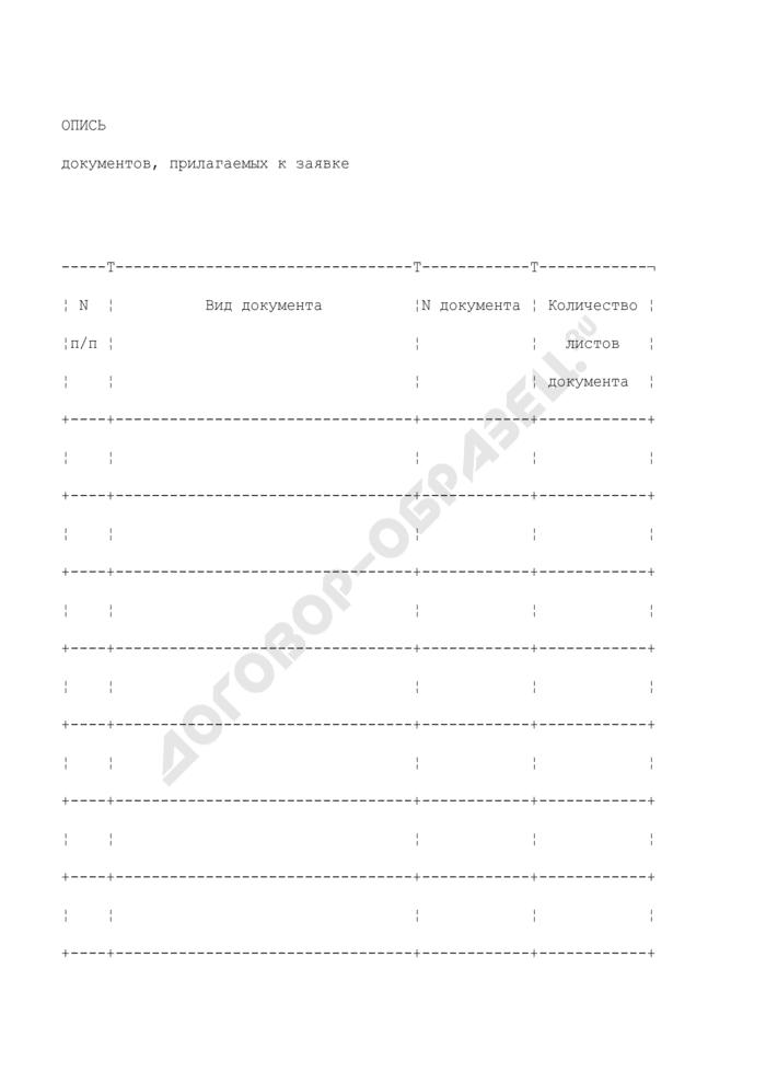 Опись документов, прилагаемых к заявке о предоставлении государственных топографических карт и планов в графической, цифровой, фотографической и иных формах. Страница 1