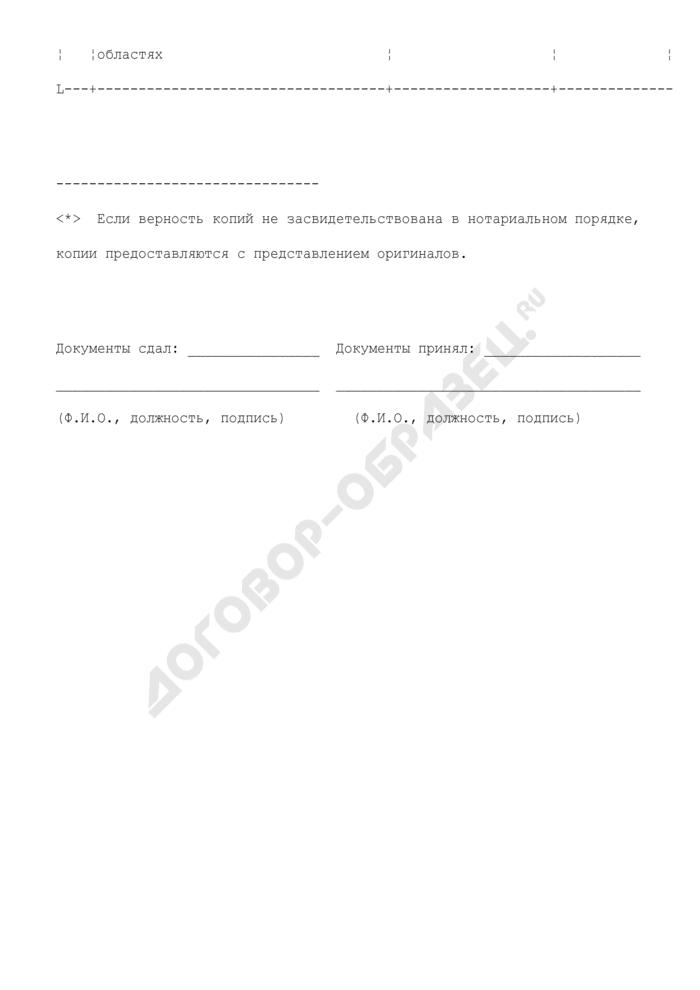Опись документов для получения лицензии на осуществление деятельности в области гидрометеорологии и смежных с ней областях. Страница 3