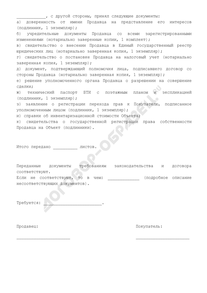 Опись документов (приложение к договору купли-продажи нежилых помещений в здании). Страница 2