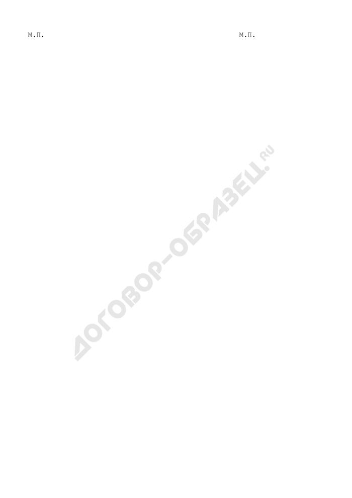 Опись документов (приложение к договору купли-продажи нежилых помещений в здании). Страница 3