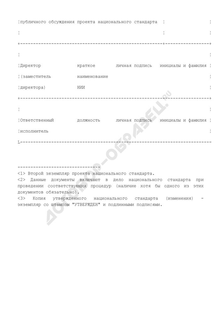Опись документов, входящих в дело национального стандарта (образец). Страница 3