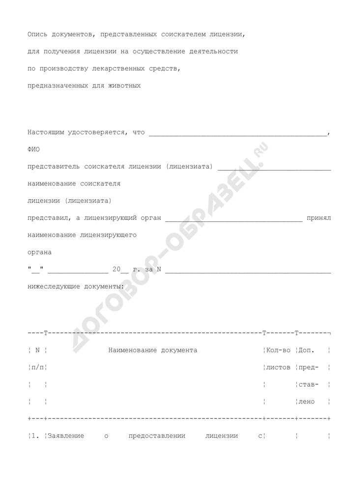 Опись документов, представленных соискателем лицензии, для получения лицензии на осуществление деятельности по производству лекарственных средств, предназначенных для животных (приложение к заявлению о предоставлении лицензии на осуществление деятельности по производству лекарственных средств, предназначенных для животных). Страница 1