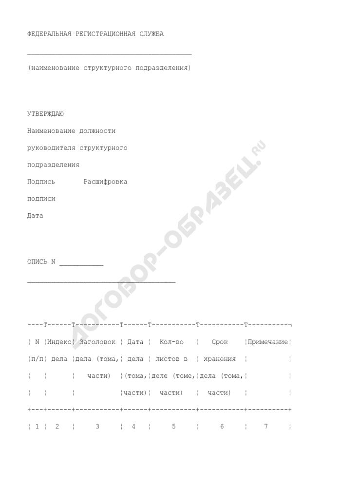Опись завершенного дела постоянного, временного хранения и по личному составу Федеральной регистрационной службы, прошедшего экспертизу ценности. Страница 1