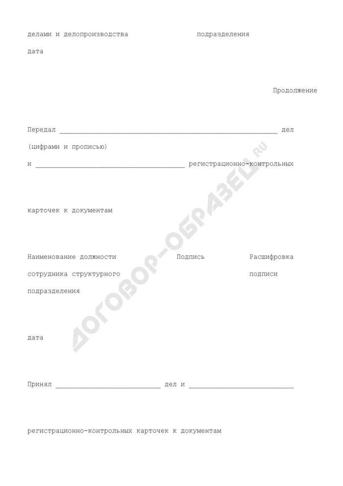 Опись завершенного дела постоянного, временного хранения и по личному составу Федеральной регистрационной службы, прошедшего экспертизу ценности. Страница 3