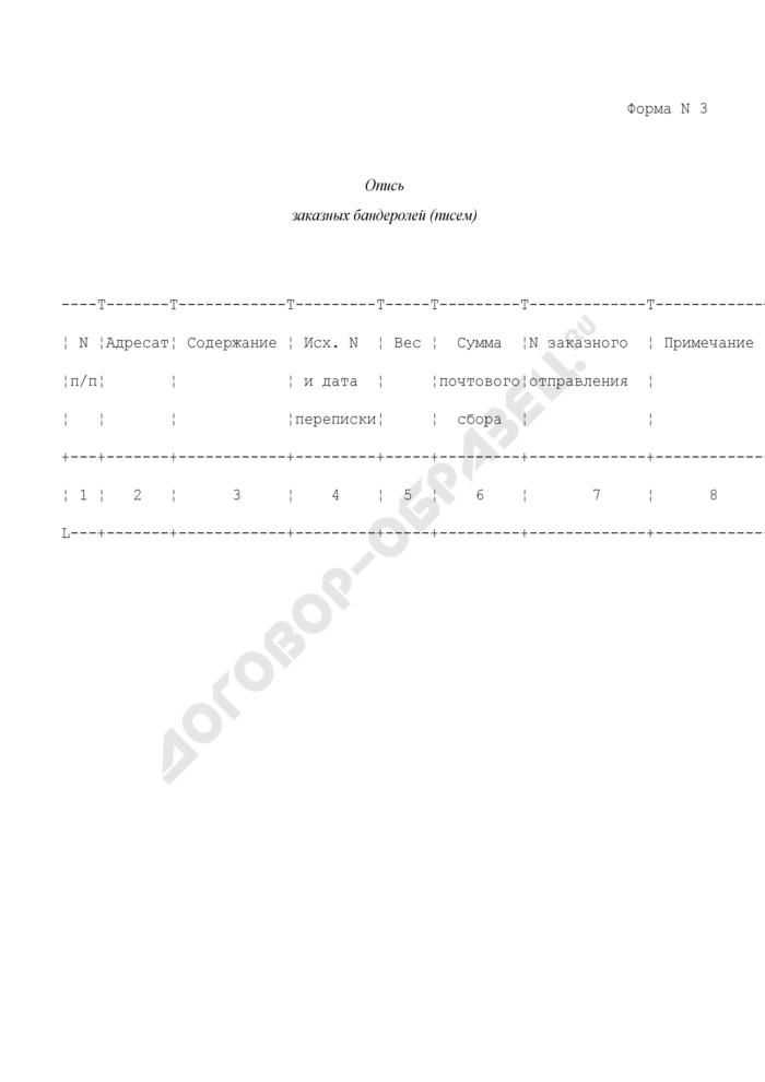 Опись заказных бандеролей (писем). Форма N 3. Страница 1