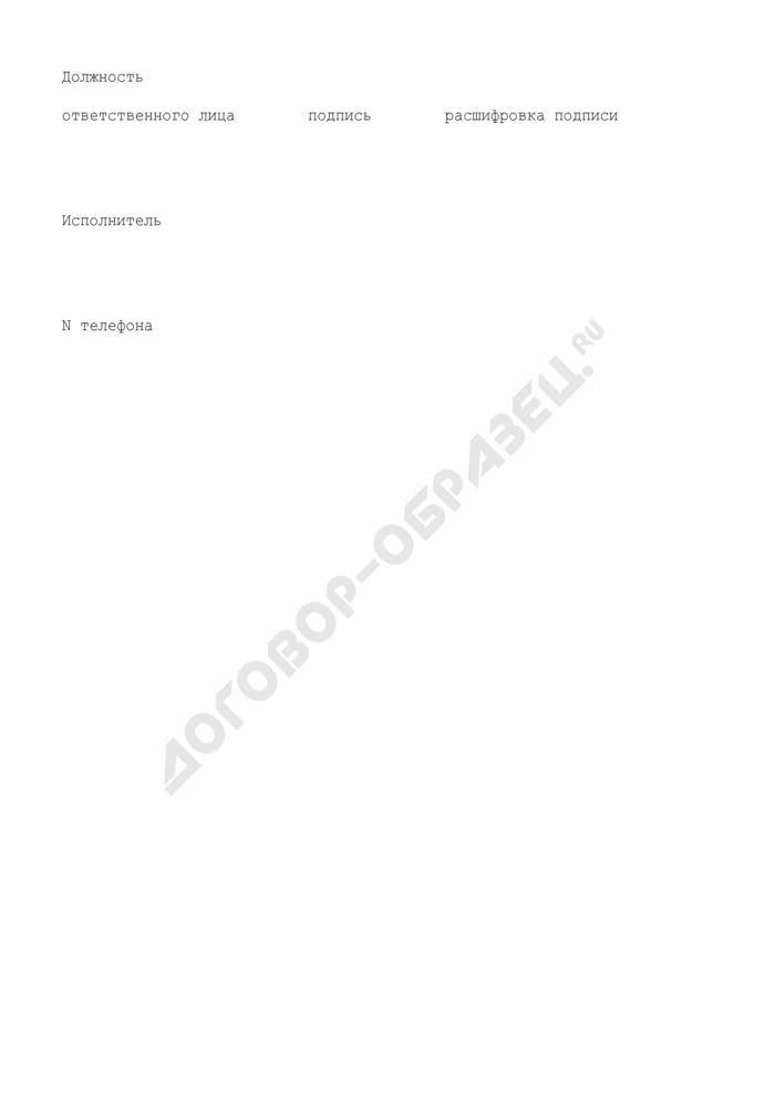 Опись исполнительных документов, направленных из Правового департамента в Административный департамент Министерства финансов Российской Федерации. Страница 2