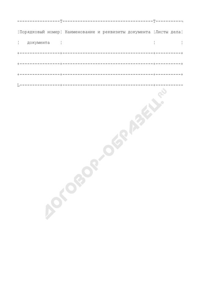 Опись к делу об административном правонарушении в центральном аппарате Федеральной антимонопольной службы России. Страница 1