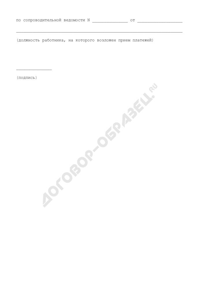 Опись квитанций, выданных плательщикам, лицевые счета которых ведутся в райфинотделе. Страница 2
