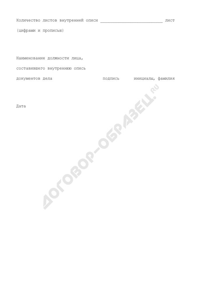 Внутренняя опись документов, находящихся в деле в Судебном департаменте при Верховном Суде Российской Федерации. Страница 2
