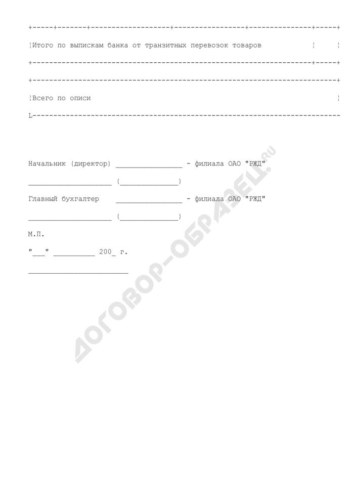 """Опись копий выписок банка, включенных в реестр выписок банка, подтверждающих фактическое поступление выручки филиала ОАО """"РЖД. Страница 2"""