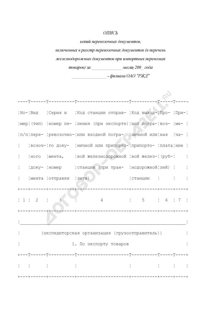 Опись копий перевозочных документов, включенных в реестр перевозочных документов (в перечень железнодорожных документов при импортных перевозках товаров). Страница 1