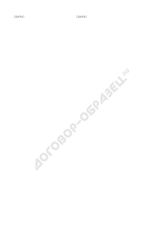 Опись о выделении документов и дел на постоянное хранение в арбитражном суде Российской Федерации (первой, апелляционной и кассационной инстанциях). Страница 3