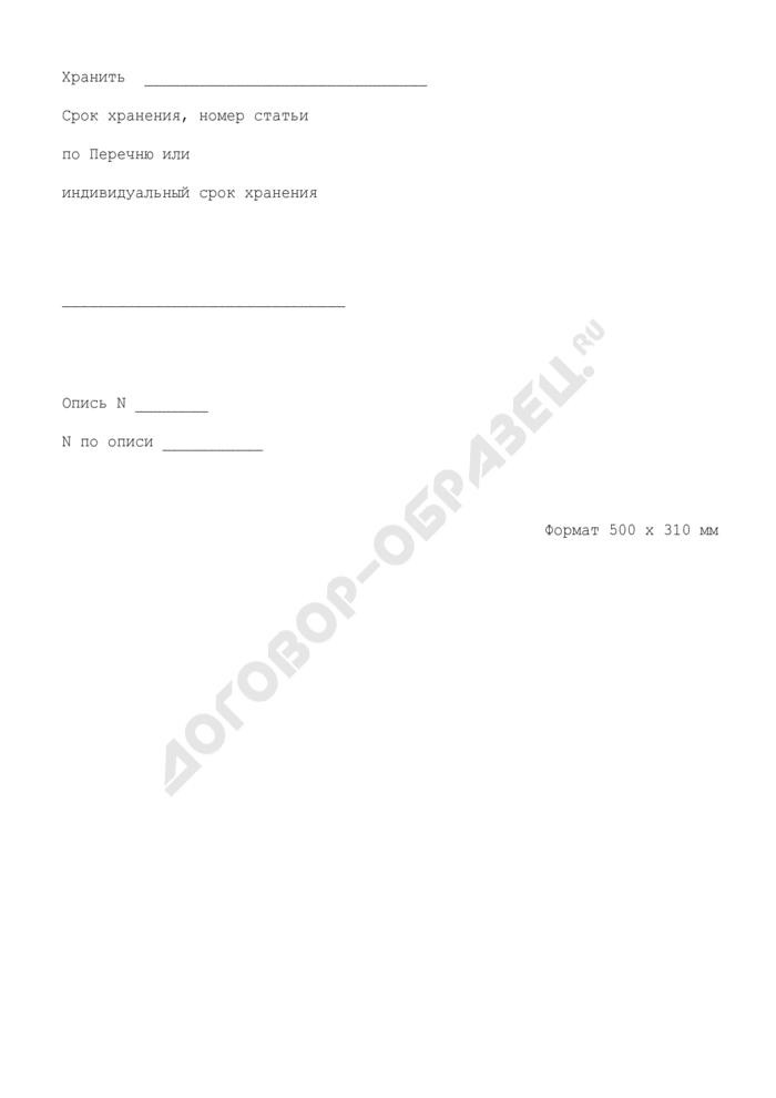 Внутренняя опись дела, тома, заведенных в прокуратуре, следственном органе или их учреждении. Страница 2