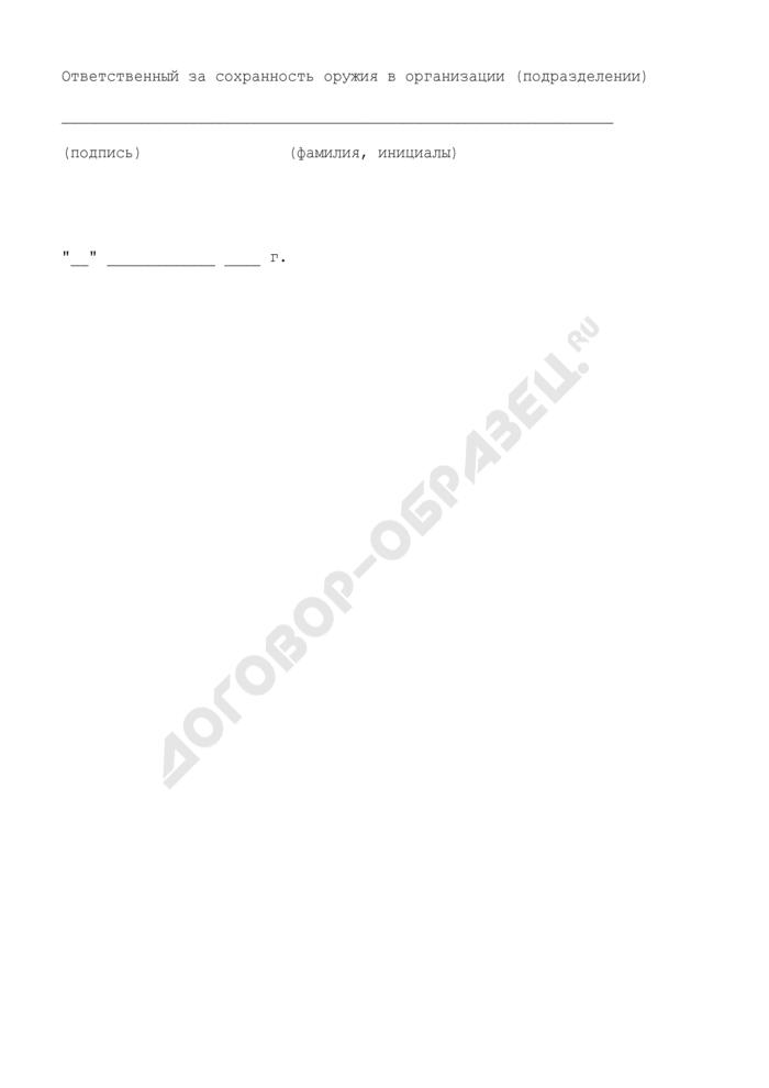 Опись оружия и патронов, находящихся в комнате для хранения оружия либо в сейфе, шкафу, пирамиде, ящике. Страница 2