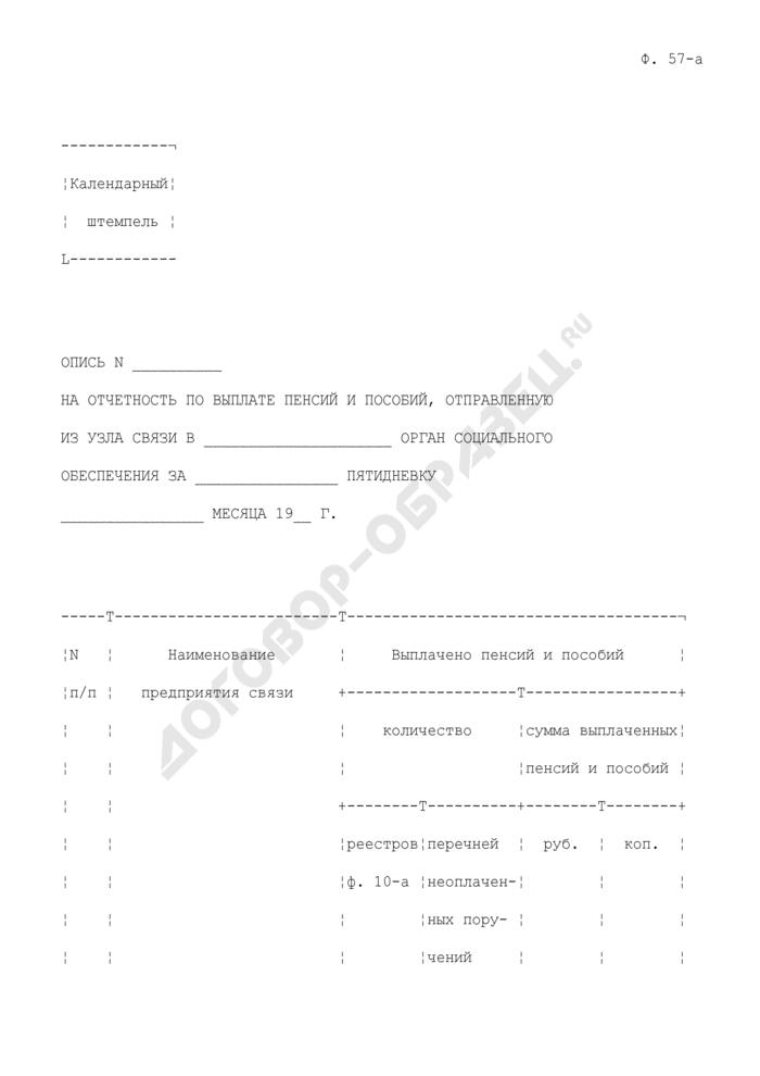 Опись отчетности по выплате пенсий и пособий, отправленная из узла связи в орган социального обеспечения (за пятидневку). Форма N 57-А. Страница 1