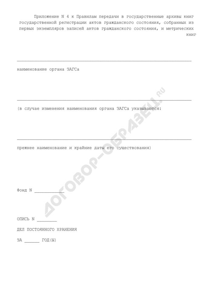 Опись передаваемых в государственный архив актовых книг. Страница 1