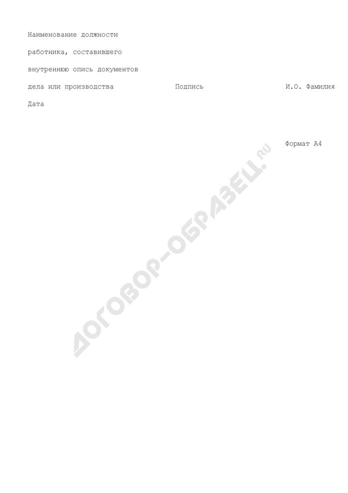 Внутренняя опись документов дела или производства в органах прокуратуры Российской Федерации. Страница 2