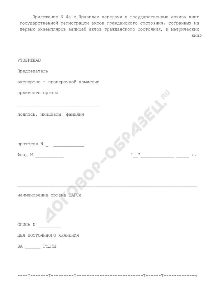 Опись передаваемых в государственный архив метрических книг. Страница 1