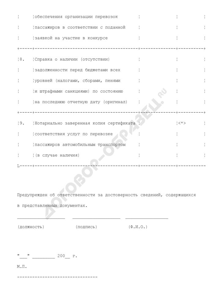 Опись представленных документов претендента для участия в конкурсе на право заключения договора на выполнение пассажирских перевозок по маршруту (маршрутам) регулярного сообщения в Московской области. Страница 3