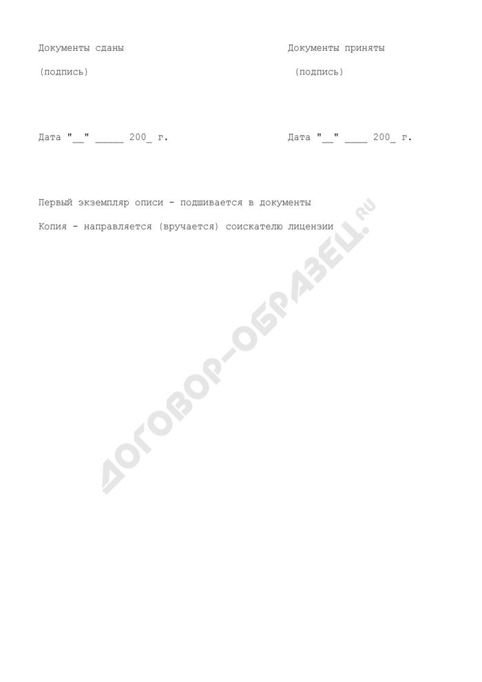 Опись представленных документов (приложение к заявлению о предоставлении лицензии на осуществление вида деятельности в области гидрометеорологии и смежных с ней областях). Страница 3