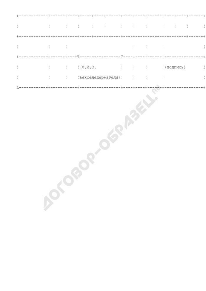 Опись предъявляемых для погашения векселей (для физических лиц). Страница 3