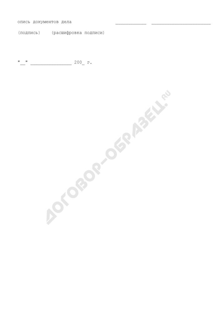 Внутренняя опись документов дела Федеральной службы судебных приставов. Страница 2
