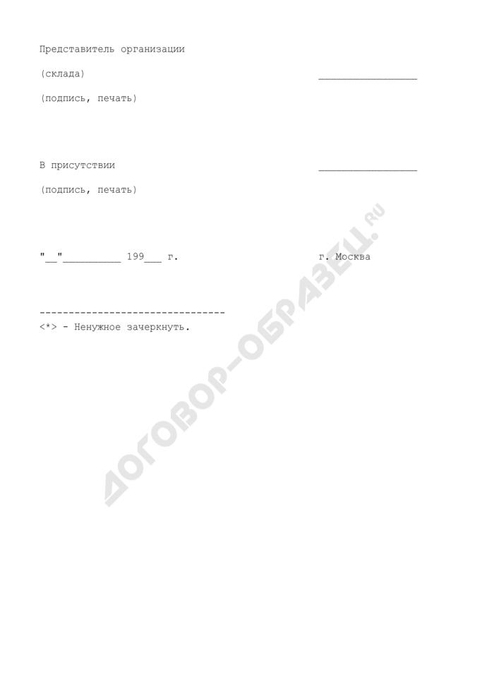 Опись товаров, передаваемых на ответственное хранение (приложение к договору об ответственном хранении товаров, изъятых в соответствии с таможенным законодательством). Страница 3