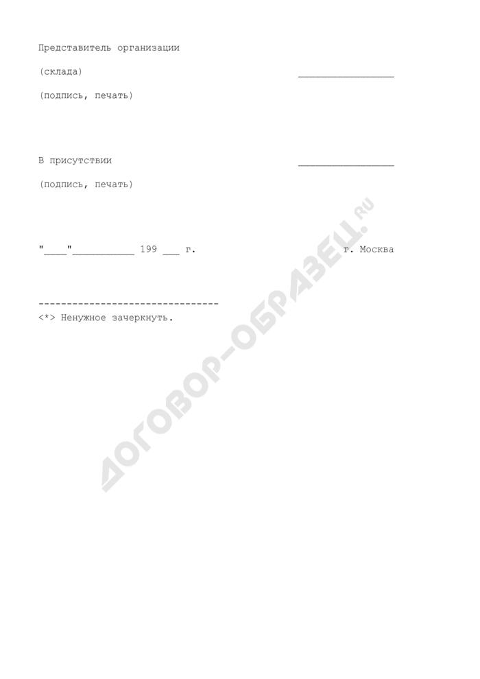Опись товаров, передаваемых на ответственное хранение (приложение к договору об ответственном хранении задержанных и конфискованных товаров). Страница 3