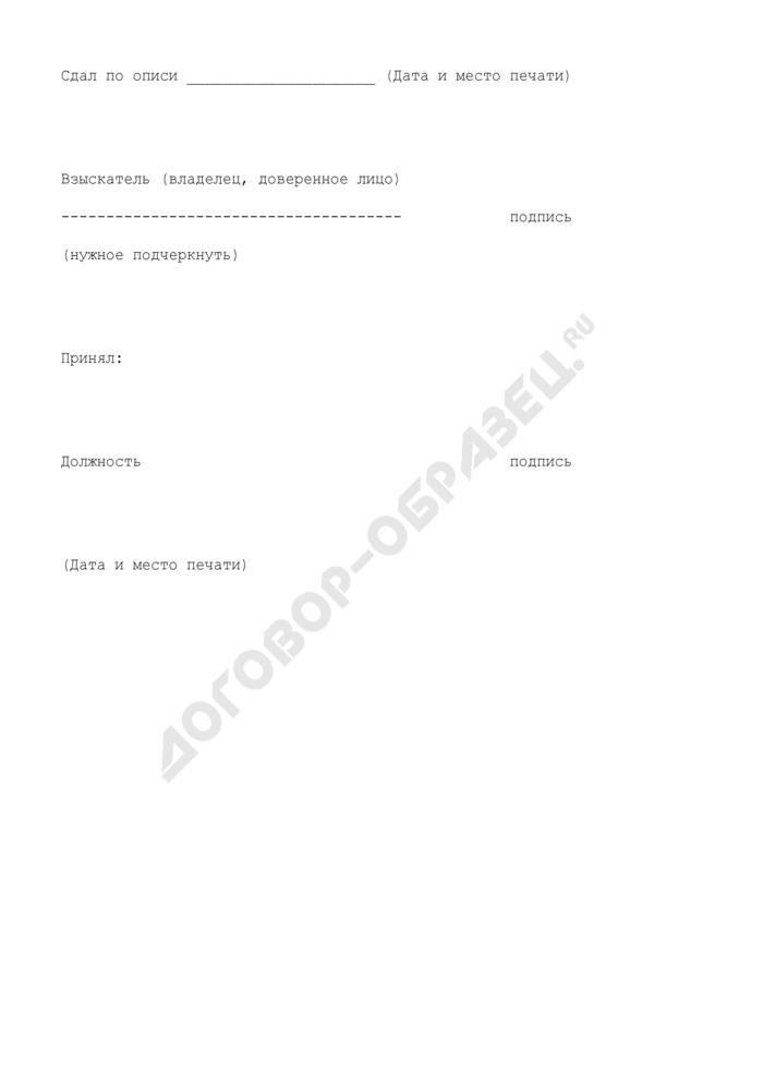 Опись целевых расчетных чеков с правом приобретения легковых автомобилей в 1991-1995 годах, сданных взыскателем в управление Федерального казначейства. Страница 2