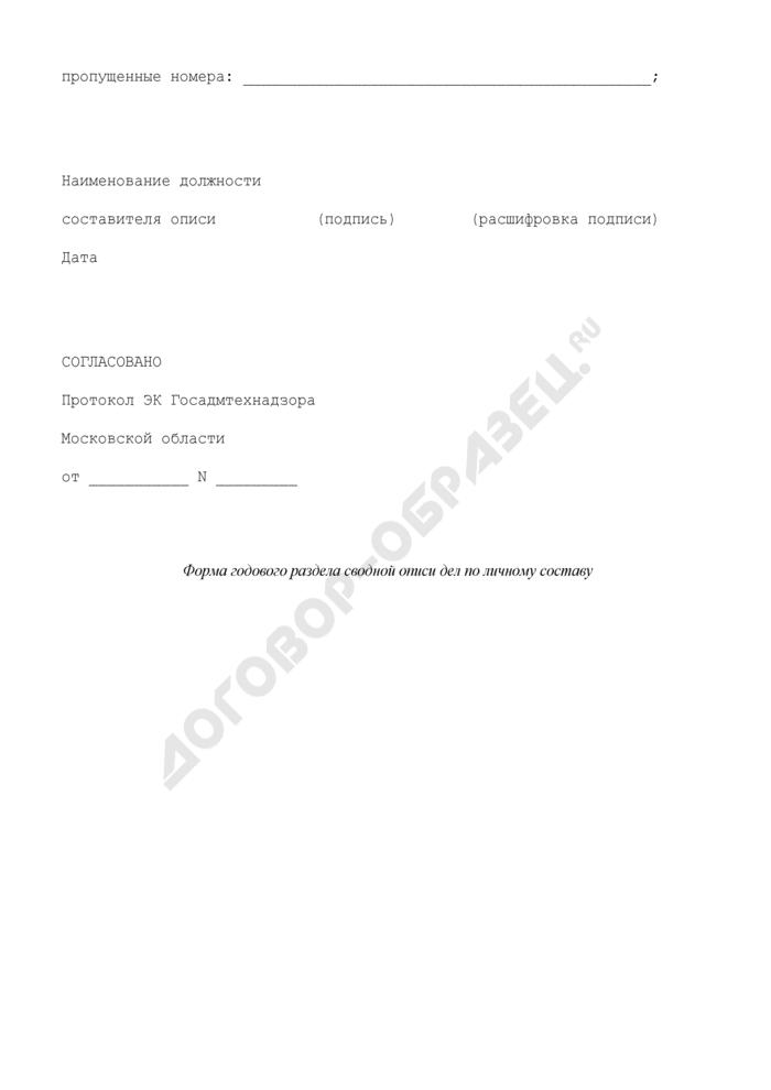 Сводная опись дел по личному составу Госадмтехнадзора Московской области. Страница 2