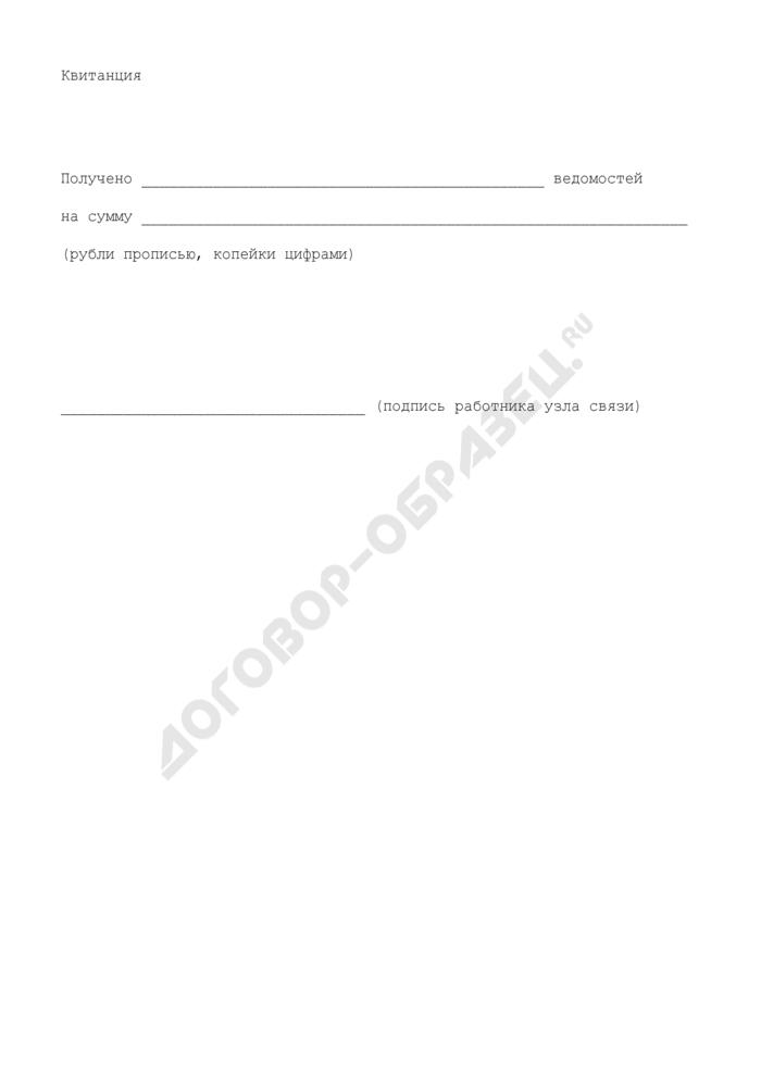 Сопроводительная опись комплектов ведомостей, выданных для узла связи на выплатные дни. Страница 2