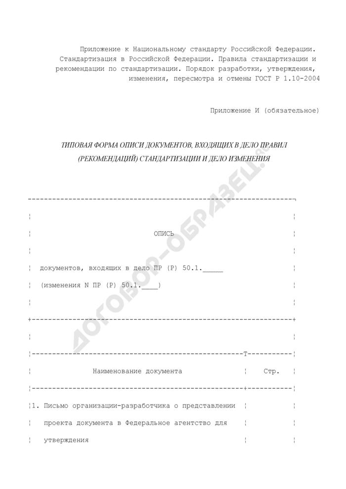 Типовая форма описи документов, входящих в дело правил (рекомендаций) стандартизации и дело изменения (обязательная). Страница 1