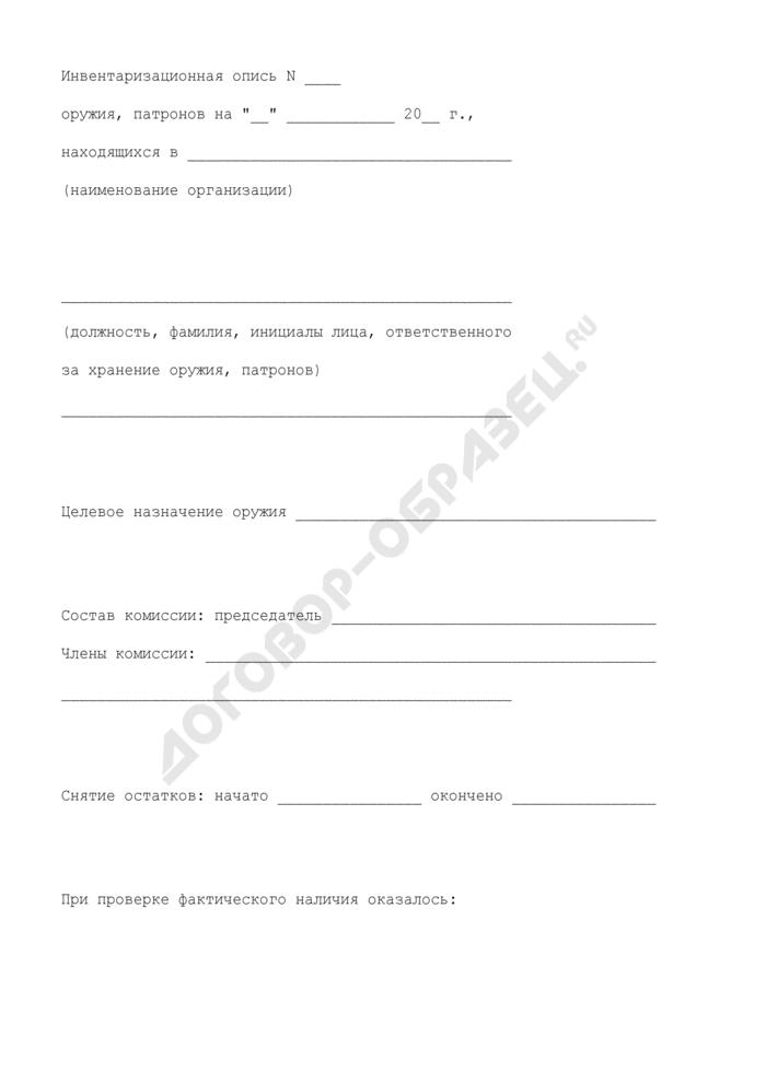 Инвентаризационная опись оружия, патронов. Страница 1