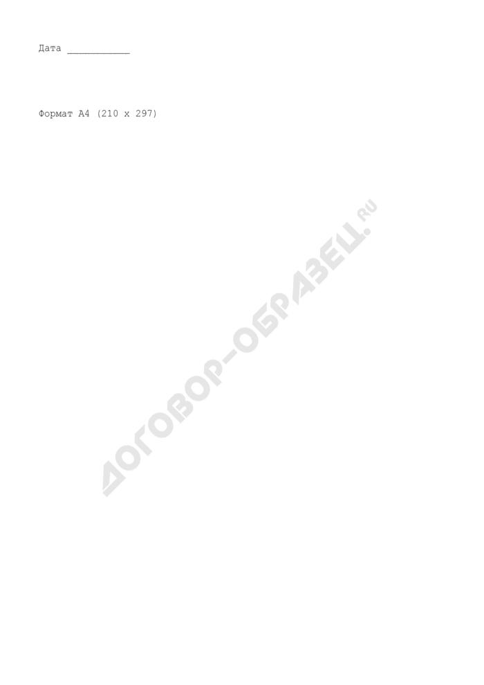 Форма внутренней описи документов дела в Федеральной службе по надзору в сфере транспорта. Страница 2