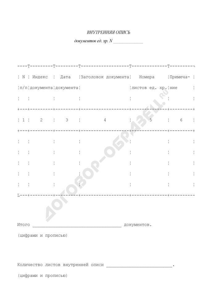 Форма внутренней описи документов дела. Страница 1