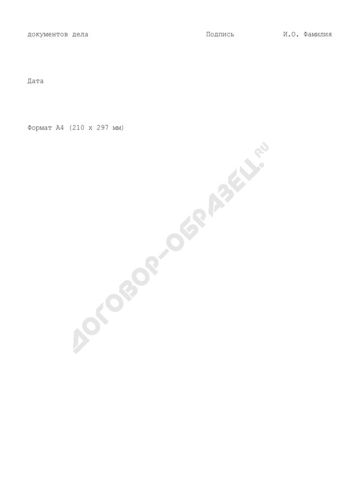 Форма внутренней описи документов дела в Федеральном агентстве морского и речного транспорта (Росморречфлоте). Страница 2