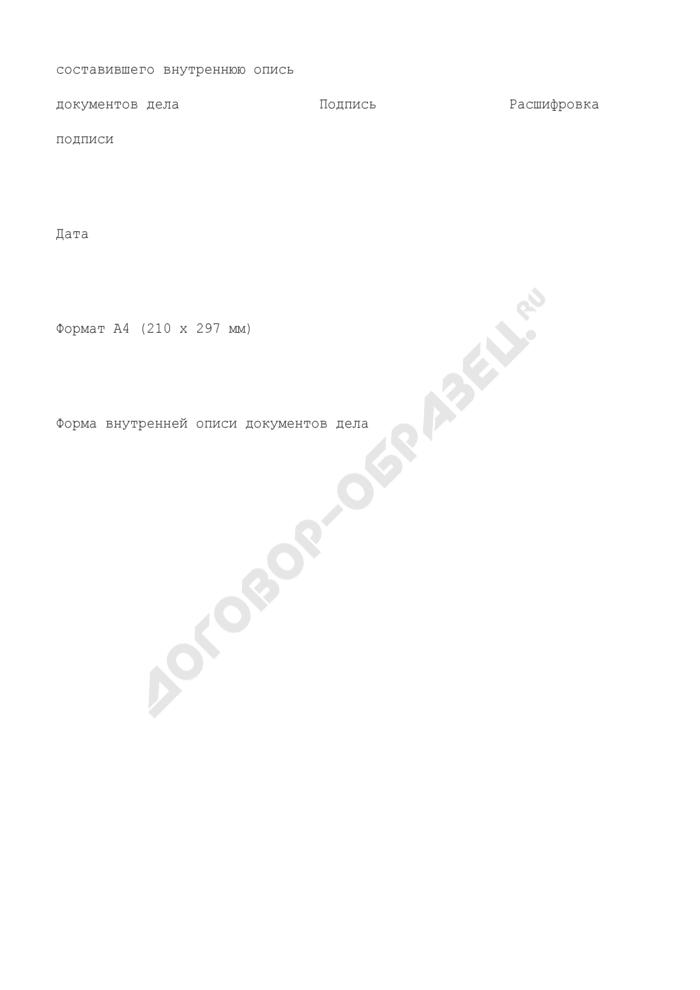 Форма внутренней описи документов дела в таможенном органе. Страница 2