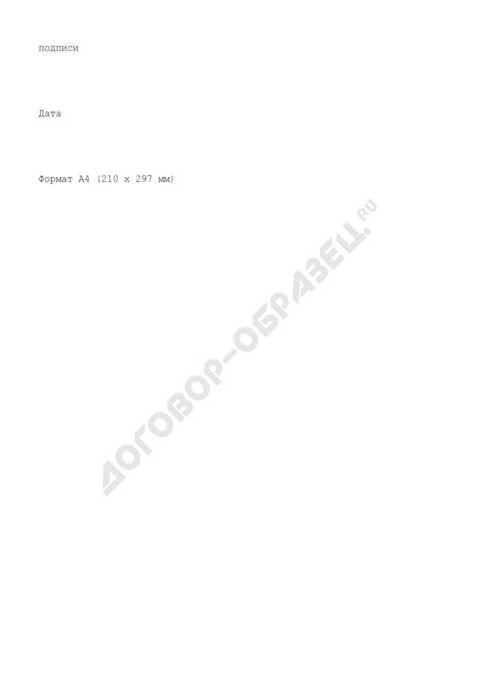 Форма внутренней описи документов дела в центральном аппарате Министерства информационных технологий и связи Российской Федерации. Страница 2