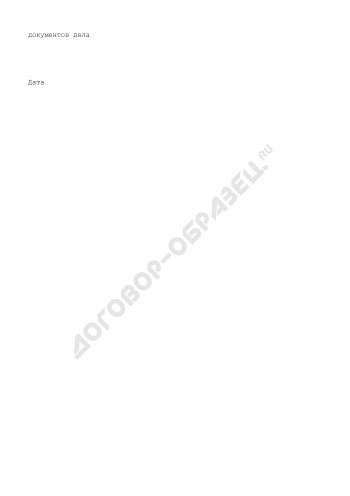 Форма внутренней описи документов дела в Федеральной службе по надзору в сфере защиты прав потребителей и благополучия человека. Страница 2
