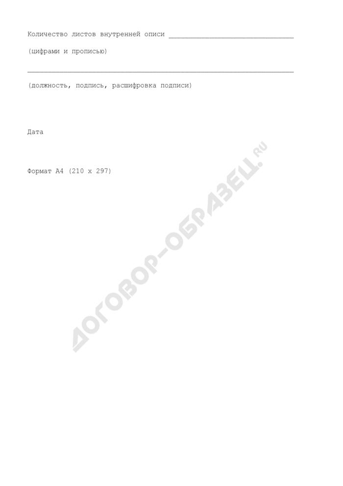 Форма внутренней описи единицы хранения. Страница 2